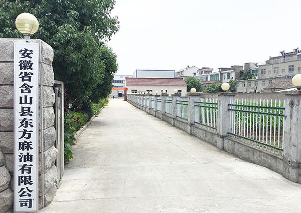 东方花椒油厂区